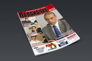 Palanacke-cover-page
