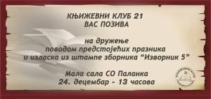 1975201_10152180084769364_1951578658320603956_n