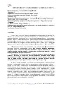 dopis_srpskog_saveza_profesora_fizickog_vaspitanja-1-page-001